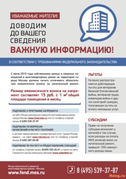 ЛИСТОВКА А4 Объявление о льготах и субсидиях.png