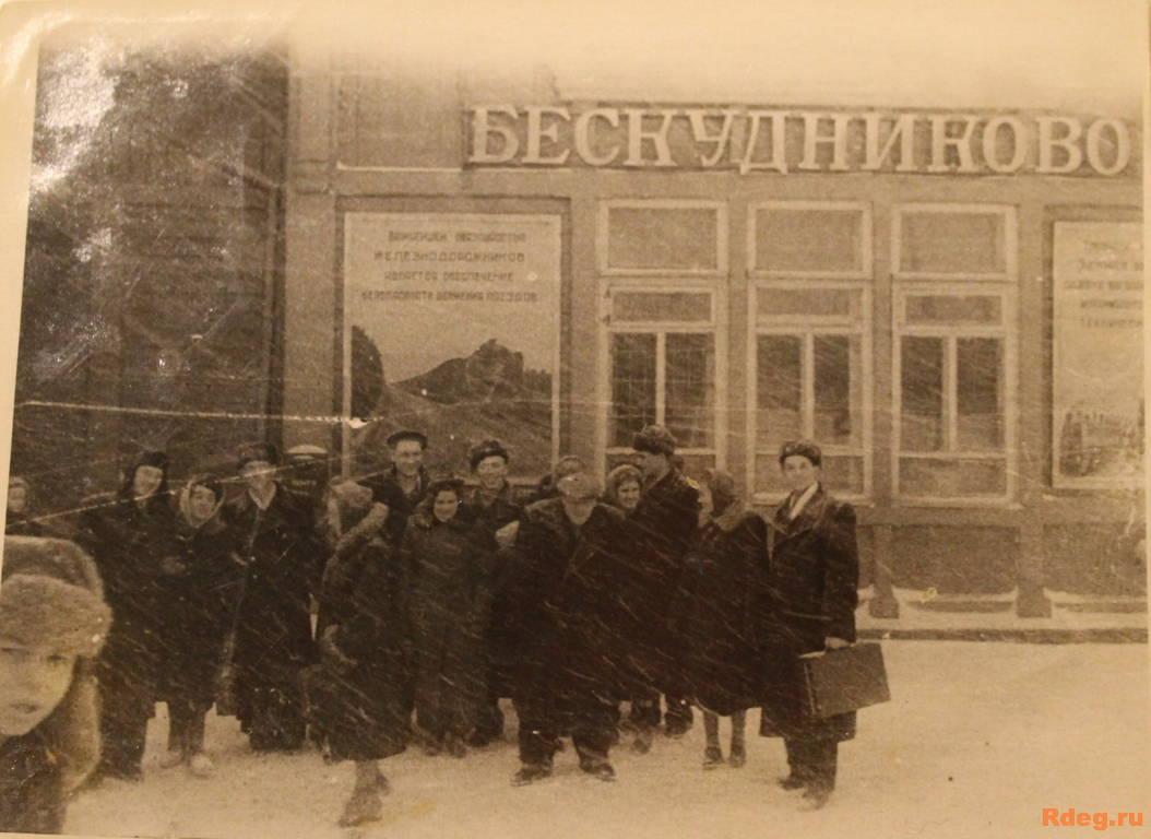 Платформа станции Бескудниково 1950 – 1955.jpg
