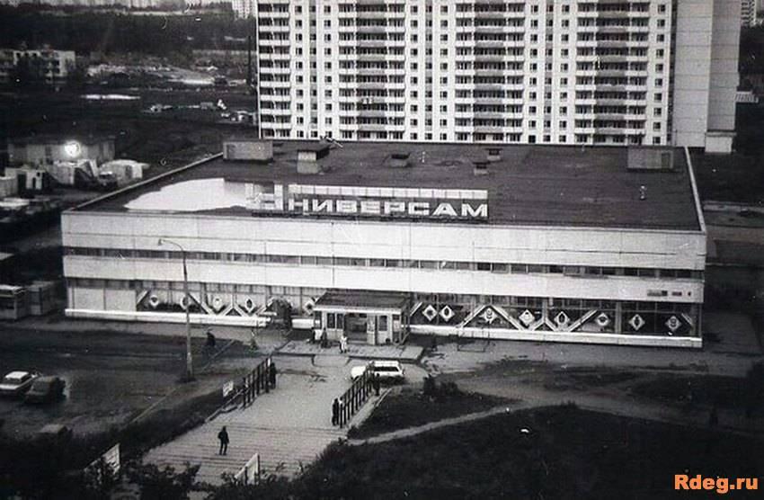 Универсам на Дубнинской 1990 – 1992.jpg