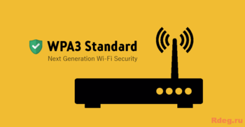 wpa3-wifi-security-standard.png