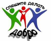 Я волонтёр (Пример клуба)