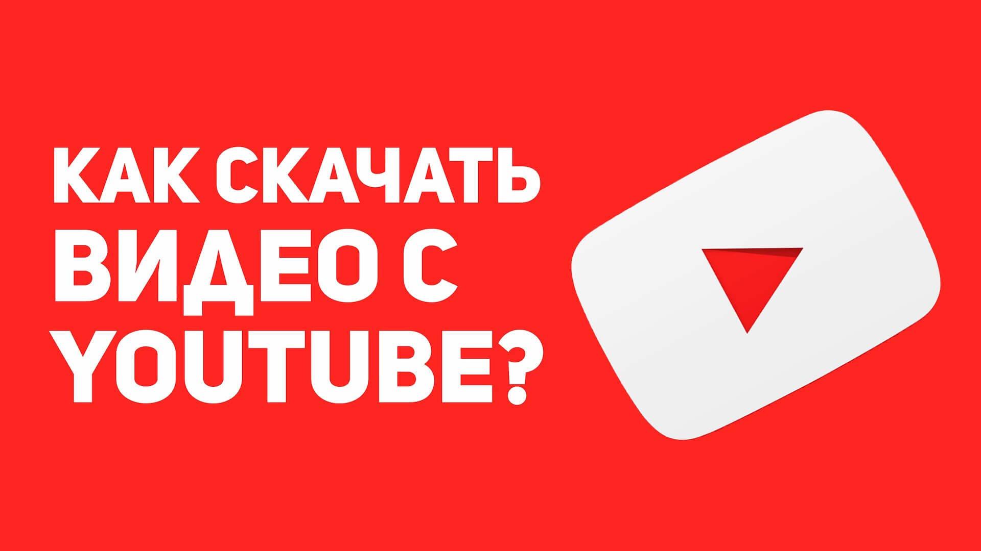 Как скачать видео с Ютуба (youtube)