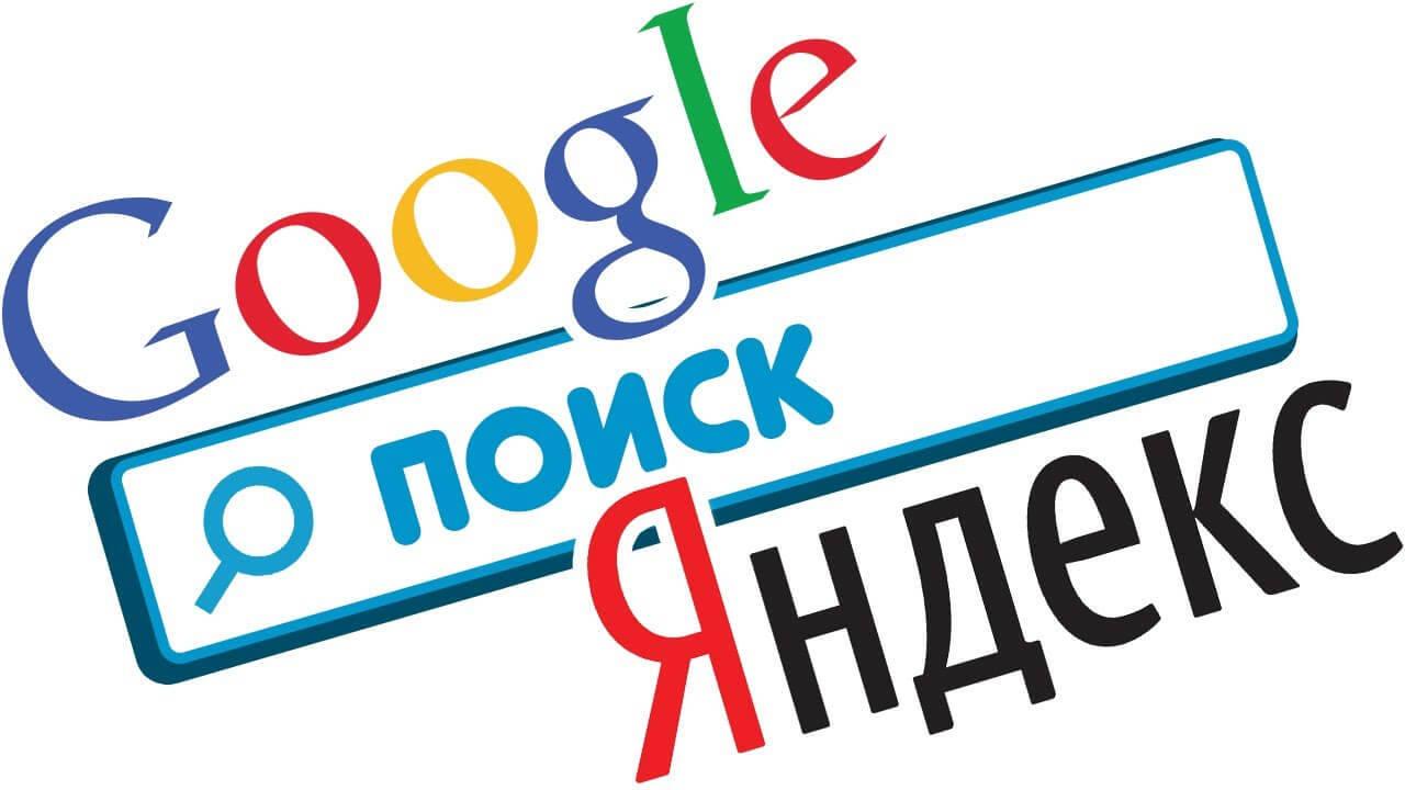 Поисковые системы Yandex или Google