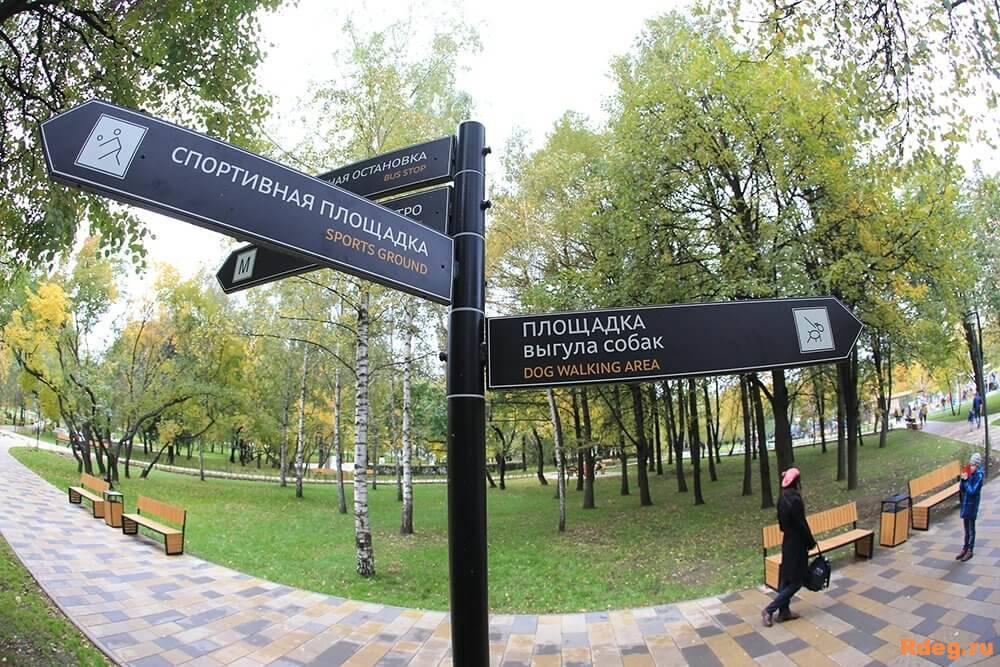 Парк имени Святослава Фёдорова-28.jpg